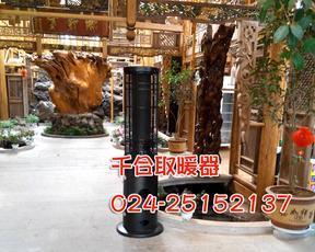 沈阳燃气取暖炉  液化气伞形取暖器 饭店取暖炉