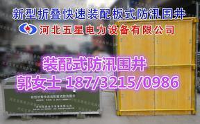 防汛装配式围井(主要指标)石家庄防汛围井现+货