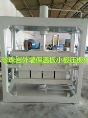 鑫伟珍珠岩外墙防火保温板生产线设备价格