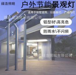 烟台厂家直销新型定制3.5米铝型材庭院灯40瓦高亮度LED小区庭院灯