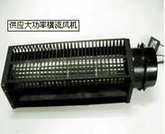 回流焊专用横流风扇,横流风机