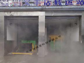 垃圾转运站_垃圾处理中转站喷雾除臭系统