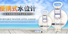 电测水位计、便携式水位计