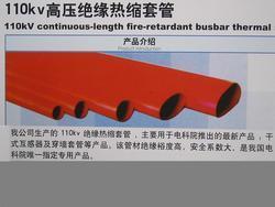 10-110KV高压热缩绝缘套管