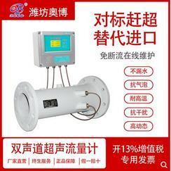 ABDT-LCT-DW热水超声流量计