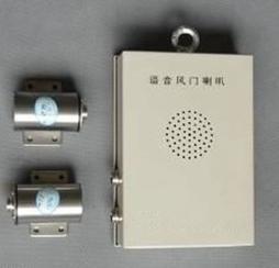 GFK40T语音提示风门开闭状态传感器