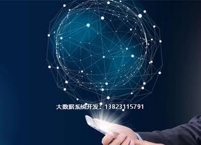 智慧城市大数据分析系统开发及解决方案