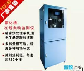 氰化物在线自动监测仪 工业污水电镀废水总氰在线分析仪检测仪