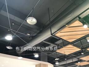 布袋风管-新型空调末端送风系统