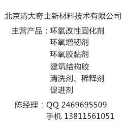 固化剂QS-3216绝缘子互感器电子封装APG工艺