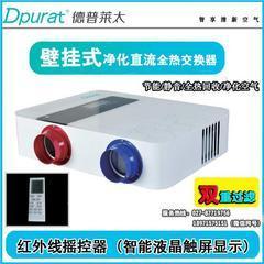智能净化静音型壁挂式新风全热交换器批发代理