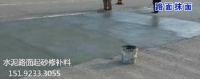长治水泥麻面修补砂浆制止水泥起砂继续扩散