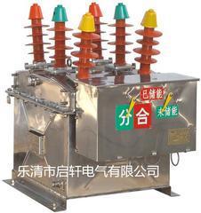 ZW8-12/630-20户外真空断路器10KV高压电气