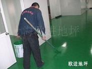 彩色地坪固化剂(oj202欧进地坪渗透剂)