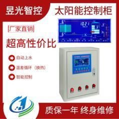 昱光太阳能采暖工程控制柜 液晶屏 全中文显示