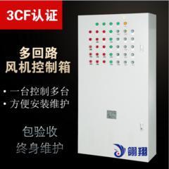 山东3cf一台控制5回路防排烟风机控制箱/柜