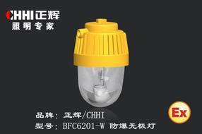 BFC6201-Y防爆平台节能灯厂家,防爆平台节能灯价格,防爆平台节能灯,温州防爆平台节能灯