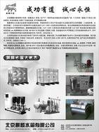 麒麟水箱北京麒麟有限公司