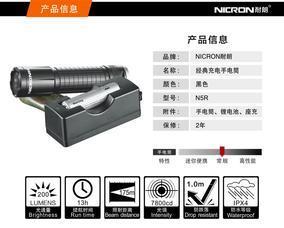 西安耐朗照明代理经典防水便携可充电强光手电筒N5R