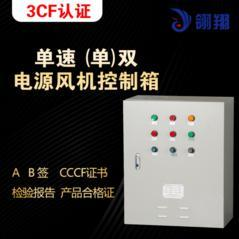 屋顶消防排烟风机控制柜提供全套消防3CF资料