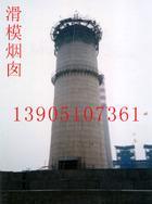 100米水泥烟囱滑模
