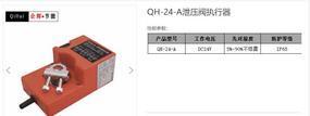 QH-24-A泄压阀执行器IP65DC24V90度旋转