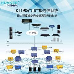 华科KT190矿用应急广播系统厂家直销价格