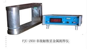 FJC-2X50非接触(水冷)金属测厚仪(无辐射)
