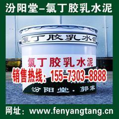 氯丁胶乳水泥生产厂家-汾阳堂-氯丁胶乳水泥批发销售