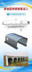 波纹钢工程设计