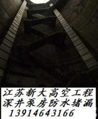 江苏新大承接50米深井泵房防水堵漏
