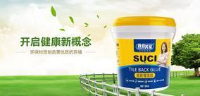 南京市苏瓷美家厂家供应强力瓷砖背涂胶广泛应用于旧墙翻新