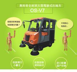 爱科林驾驶式扫地机V7