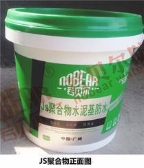 工程外墙专用防水聚合物水泥防水涂料