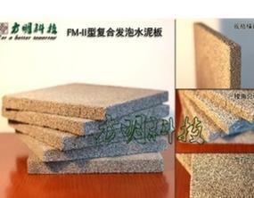 供应普通硅酸盐水泥发泡保温板-泡沫水泥板-A级防火