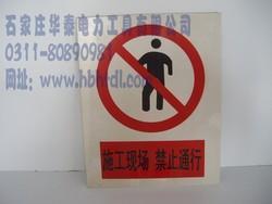 电力安全标识牌,企业工厂车间安全生产标识牌