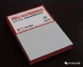 单面彩钢酚醛风管 武汉风行建材有限公司厂家供应