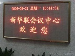 兖州P4LED彩幕舞台屏店面门头招牌制作厂家直销价格低
