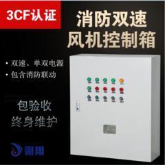 翎翔成都3CF消防排烟风机控制箱15/11KW双速双电源包验收