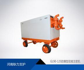 GL90-125矿用防爆双液注浆机