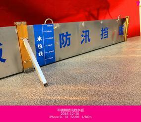供应湘潭不锈钢防汛挡水板镀锌挡水板