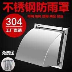 10寸方型不銹鋼風罩