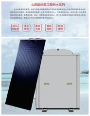 新型太陽能熱泵工程熱水系統