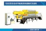 化工废水处理压滤机自动节能厢式压滤机