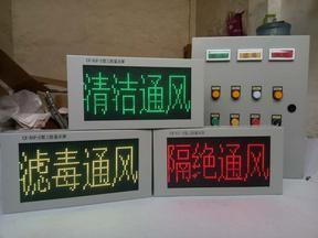 三防信号显示屏/三防显示屏CX-XSP
