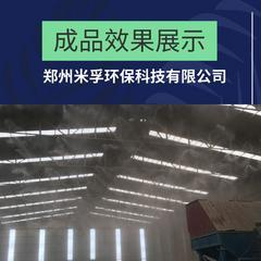 碳素车间矿场高压喷雾除尘设备自动喷雾机买家推荐