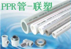 PPR给水管--联塑PPR管