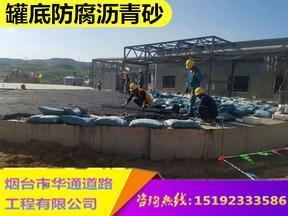 安徽安庆储罐垫层沥青砂品质货源在华通