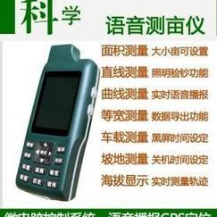 测亩仪高精度GPS土地面积测量仪手持式量田量地仪器