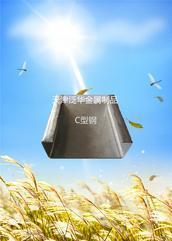 天津泛华金属制品百年C型钢老厂